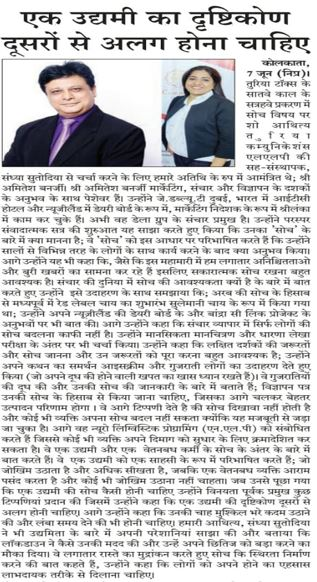 "Turiya Talks S7E17 with Dr Amitesh Banerjee -  ""mindset"""