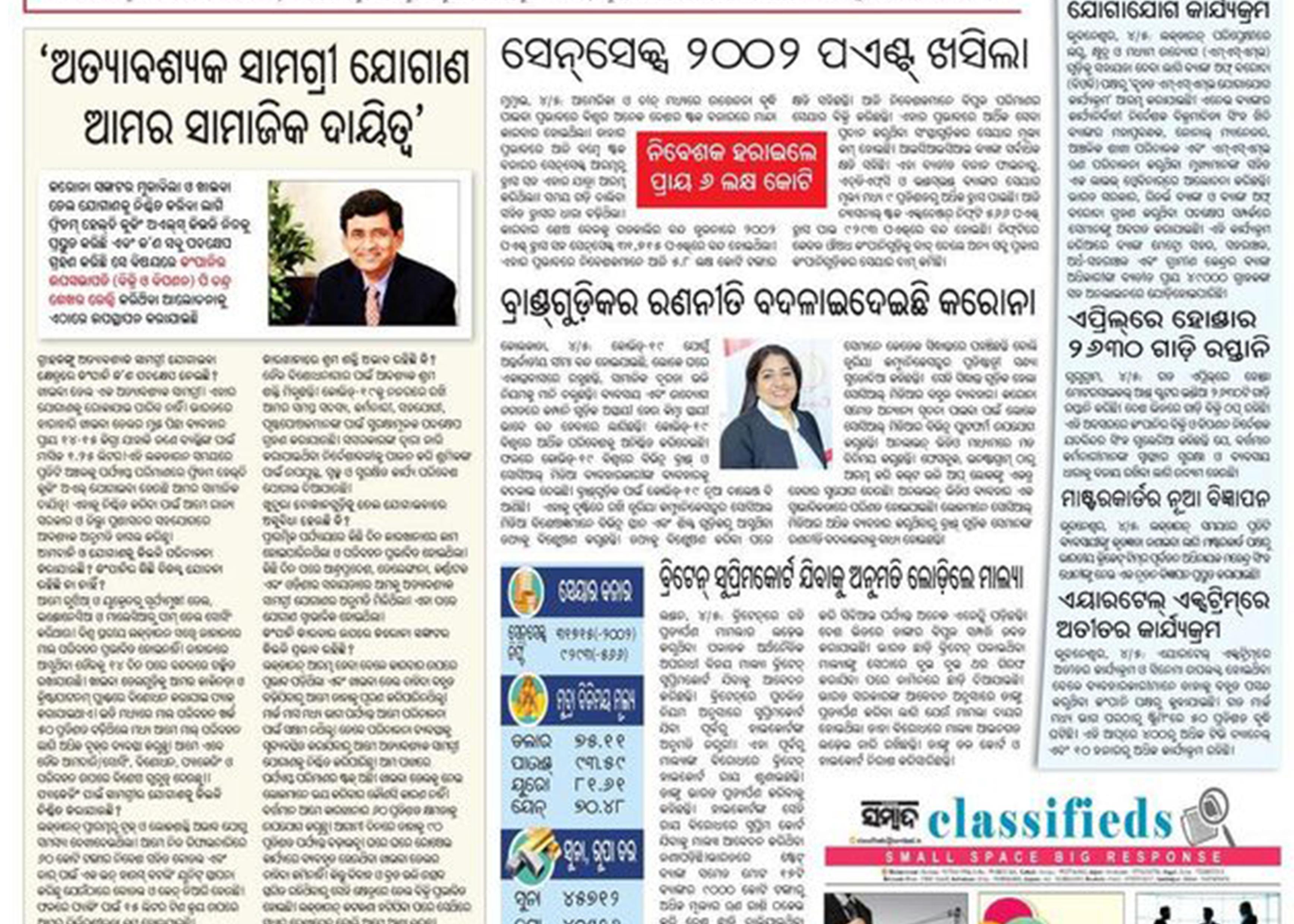 Coverage on Sambad, Odisha Daily