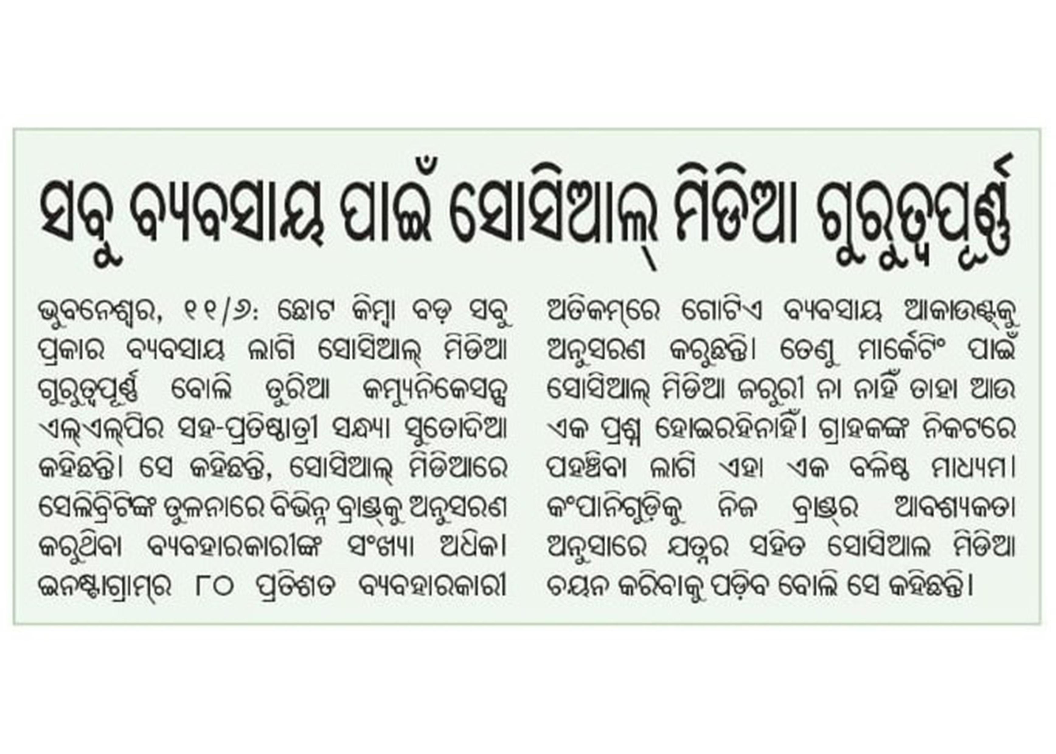 Sandhya Sutodia, Co-Founder's article on Sambad Daily