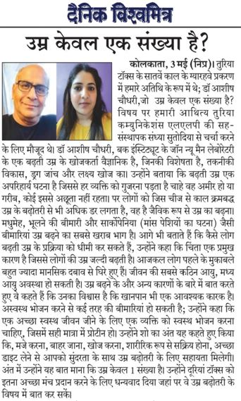 Turiya Talks S7E11 with Dr. Asish Chaudhuri -