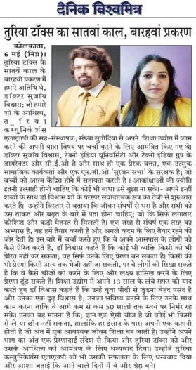 Turiya Talks S7E12 with Dr. Sujoy Biswas -
