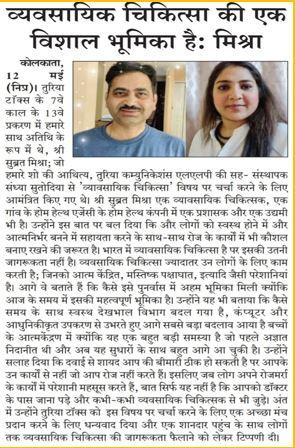 Turiya Talks S7E13 with Mr. Subrat Mishra -