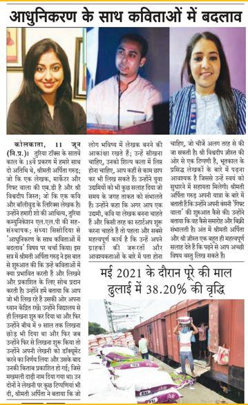 "Turiya Talks S7E18 with Mrs. Arpita Garud and Mr. Vishwajeet Zeest - ""Change in Poetry With Modernisation"""